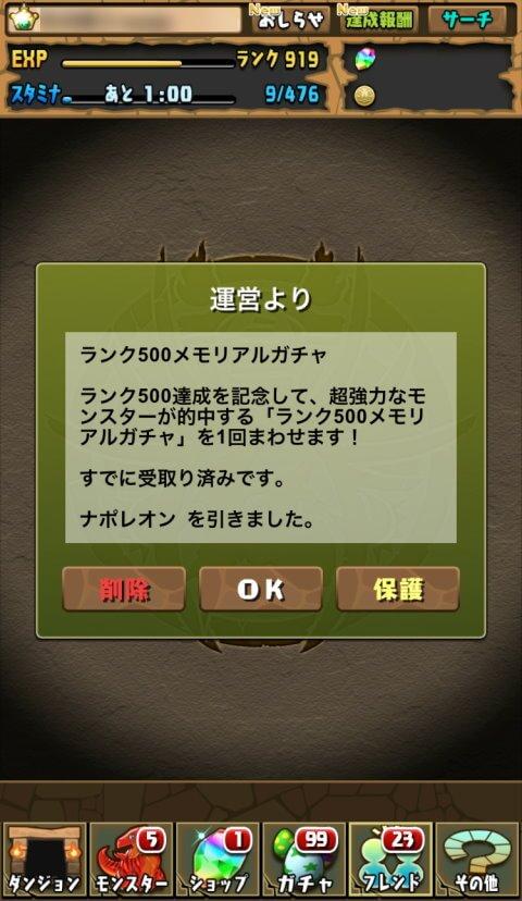【パズドラ】9大リセットのランク500メモリアルガチャに挑戦!