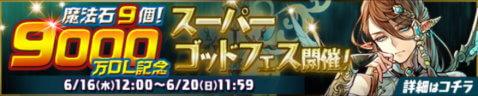 【パズドラ】魔法石9個!9000万DL記念スーパーゴッドフェスに挑戦!