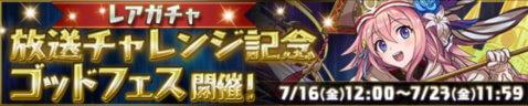 【パズドラ】レアガチャ ~放送チャレンジ記念ゴッドフェス~に挑戦!