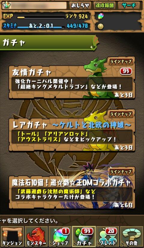 【パズドラ】サブ機で魔法石10個!遊☆戯☆王DMコラボガチャに挑戦!