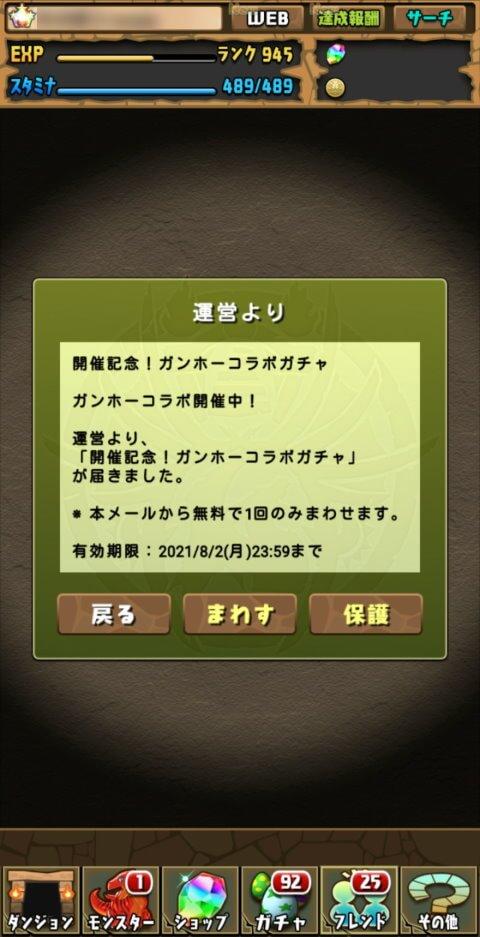 【パズドラ】開催記念!ガンホーコラボガチャに挑戦!