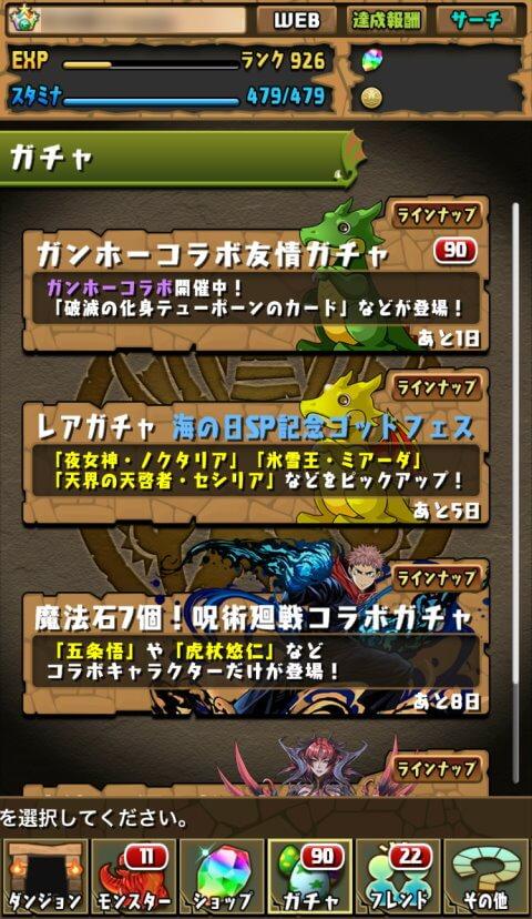 【パズドラ】サブ機でレアガチャ~海の日SP記念ゴッドフェス~に挑戦!
