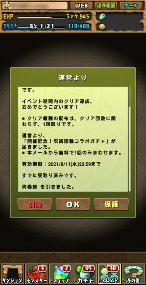 【パズドラ】クリア報酬:開催記念!呪術廻戦コラボガチャ①に挑戦!