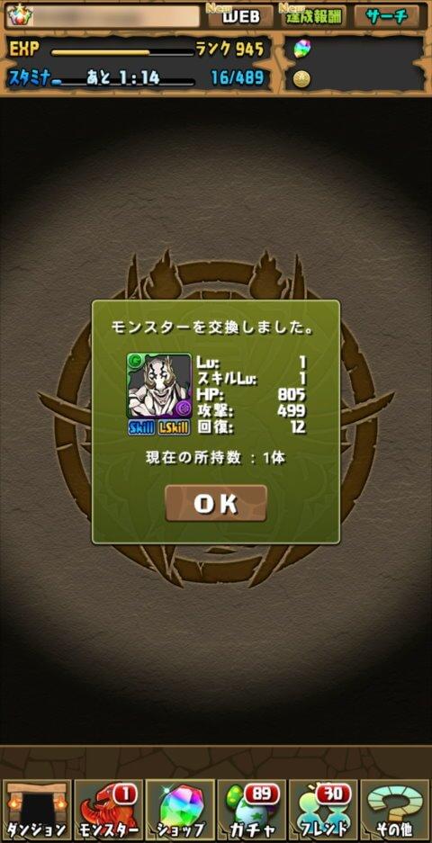 【パズドラ】花御を手に入れる!