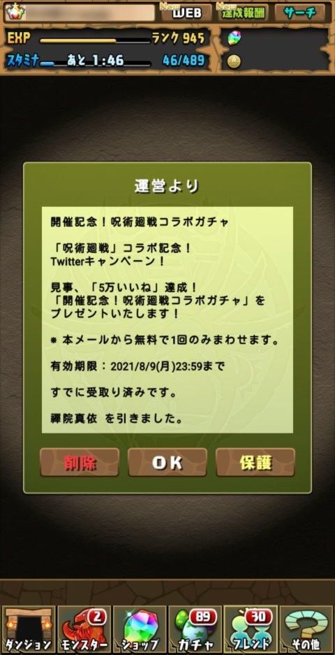 【パズドラ】開催記念!呪術廻戦コラボガチャ②に挑戦!