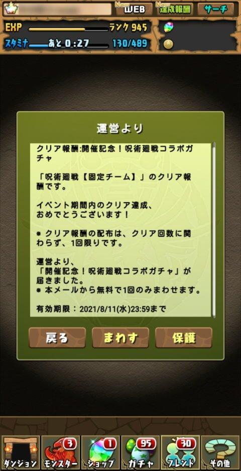 【パズドラ】クリア報酬:開催記念!呪術廻戦コラボガチャ②に挑戦!