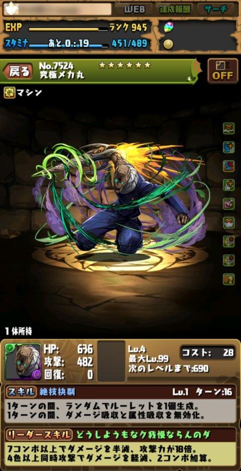 【パズドラ】メイン機で魔法石7個!呪術廻戦コラボガチャに挑戦!
