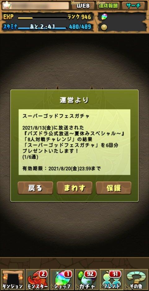 【パズドラ】メイン機でスーパーゴッドフェスガチャ プレゼント6回分に挑戦!