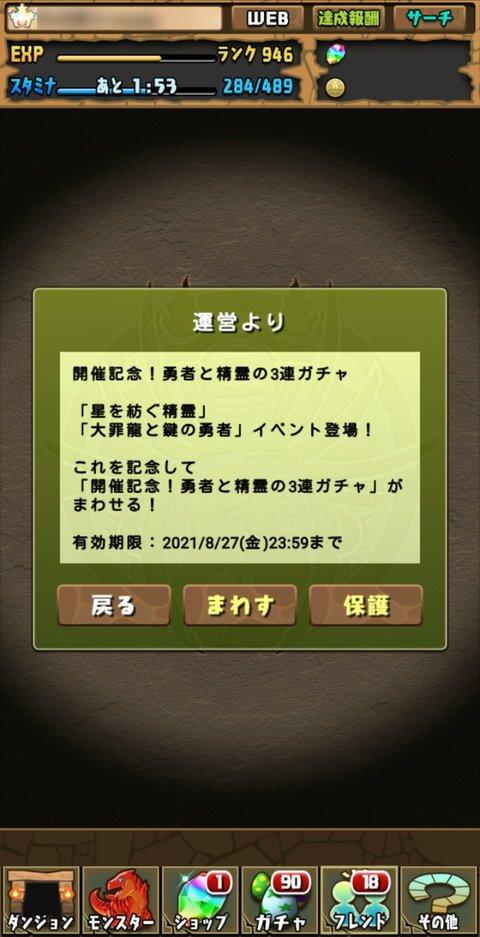 【パズドラ】開催記念!勇者と精霊の3連ガチャに挑戦!