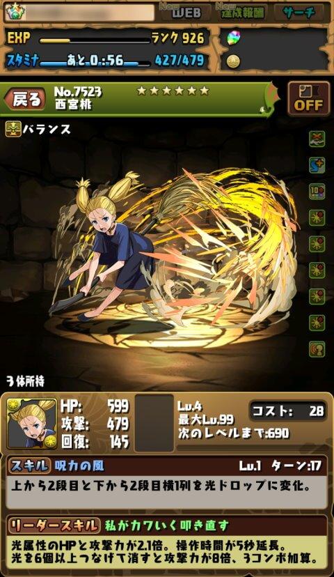 【パズドラ】サブ機で魔法石7個!呪術廻戦コラボガチャに挑戦!