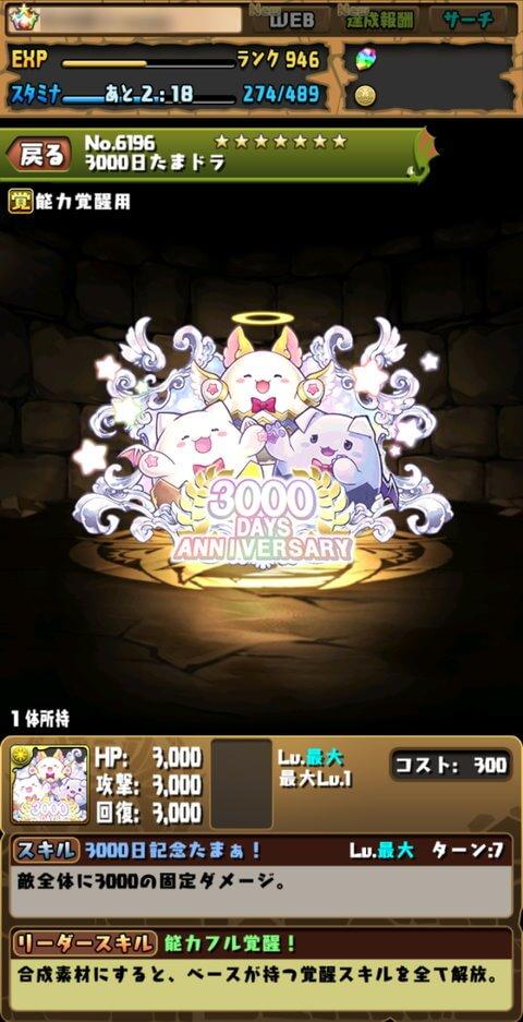 【パズドラ】パズドラ通算ログイン3000日目!