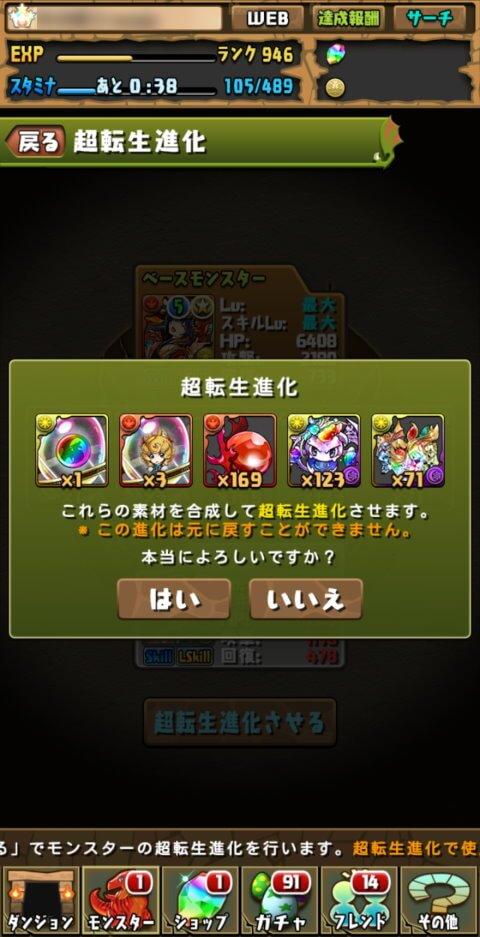 【パズドラ】超転生アメノウズメに超転生進化!