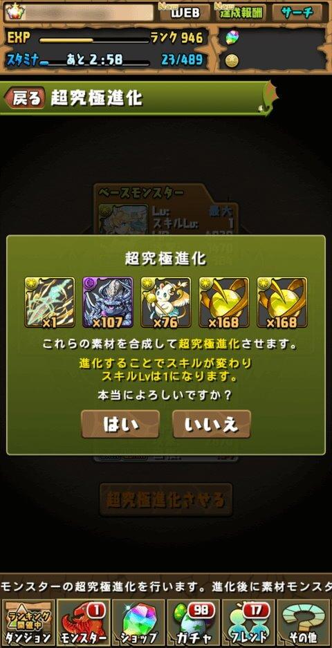 【パズドラ】創世矛の麒麟・サクヤに超究極進化!