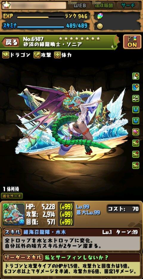 【パズドラ】砂浜の緑龍喚士・ソニアに究極進化!