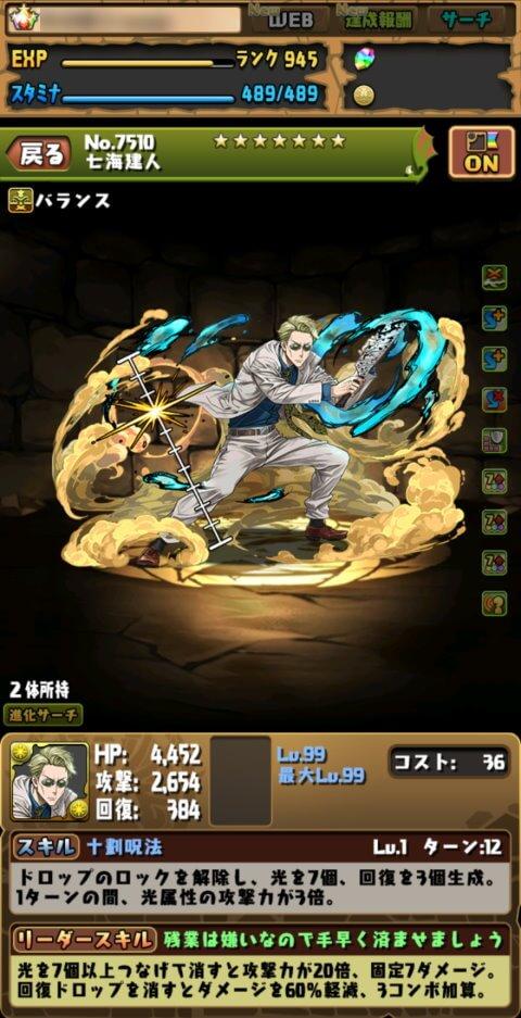 【パズドラ】1級呪術師・七海建人に究極進化!