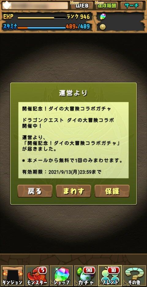 【パズドラ】開催記念!ダイの大冒険コラボガチャ①に挑戦!