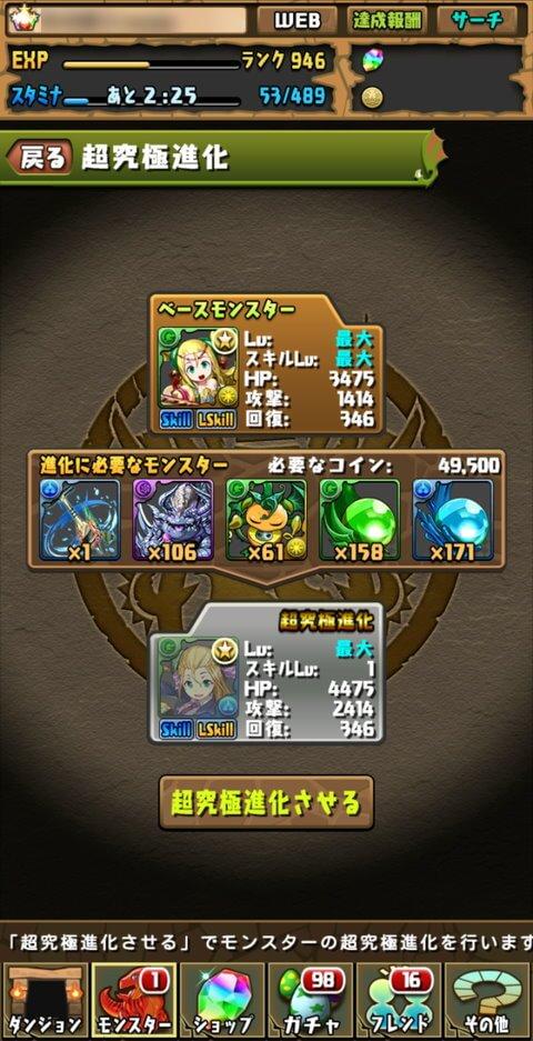 【パズドラ】デュオの玄武姫・メイメイに超究極進化!