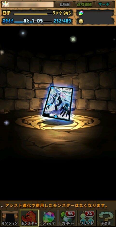 【パズドラ】サイバー・N・ワールド【DM】カードにアシスト進化!