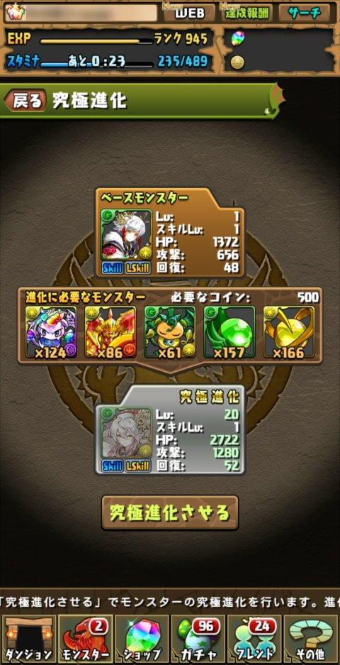 【パズドラ】極醒の風龍喚士・カエデに究極進化!