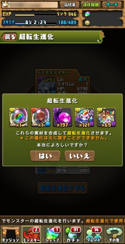 【パズドラ】超転生神魔王ルシファーに超転生進化!
