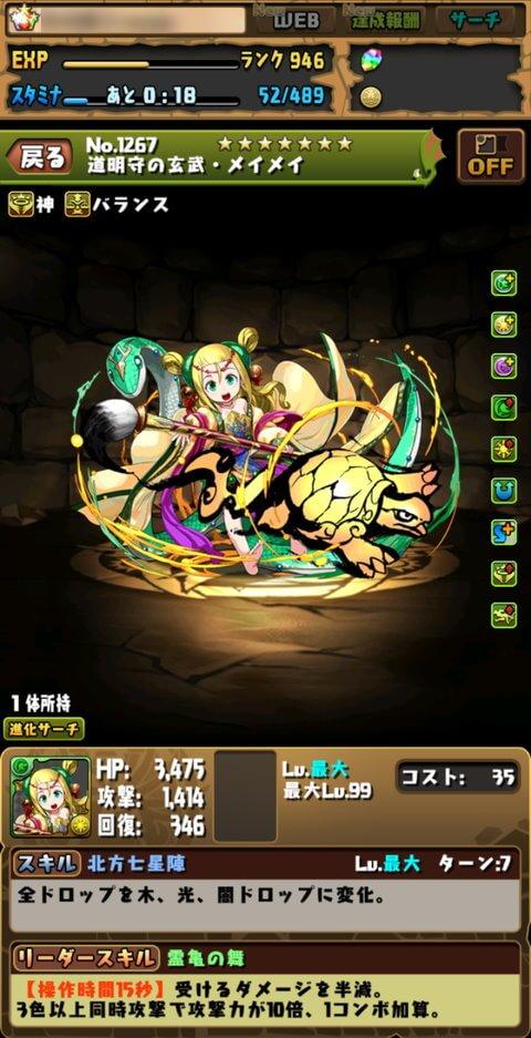 【パズドラ】クリア報酬:四獣の神ガチャに挑戦!