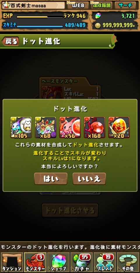 【パズドラ】ドット・クトゥグアにドット進化!