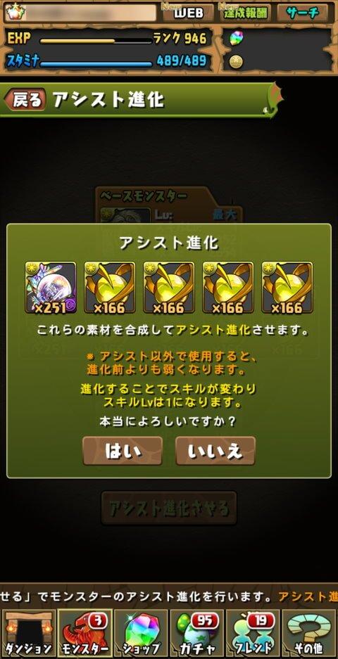 【パズドラ】七海の舵にアシスト進化!