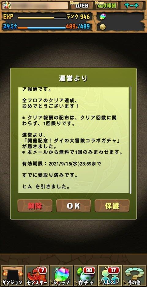 【パズドラ】クリア報酬:開催記念!ダイの大冒険コラボガチャ③に挑戦!