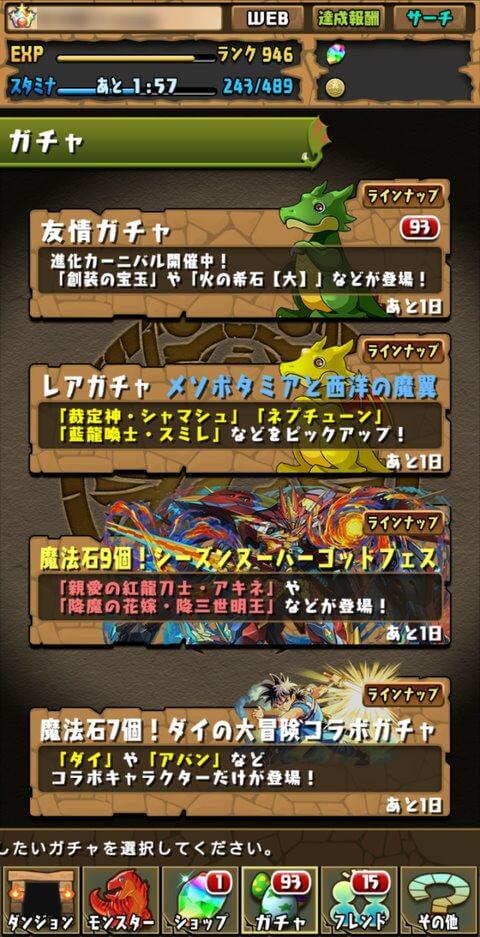 【パズドラ】メイン機で魔法石7個!ダイの大冒険コラボガチャに挑戦!