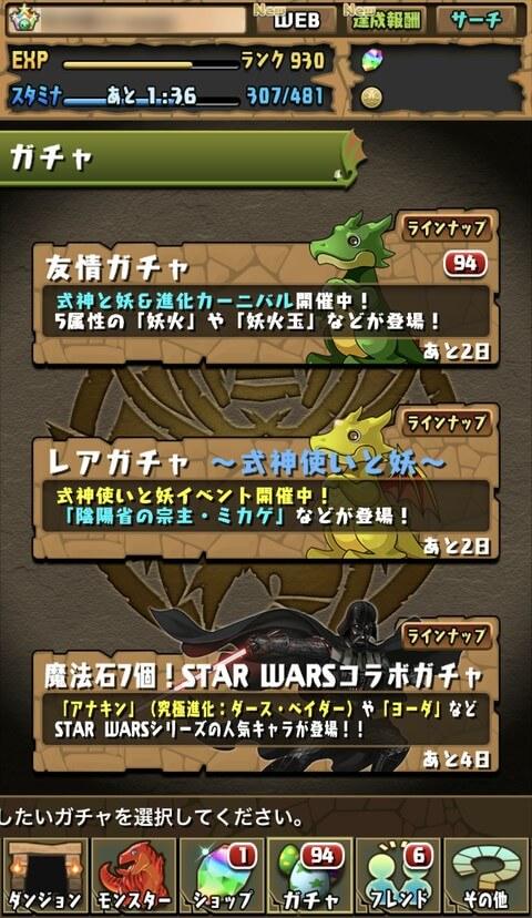 【パズドラ】サブ機で魔法石7個!STAR WARSコラボガチャに挑戦!