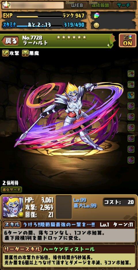 【パズドラ】鎧の魔槍にアシスト進化!