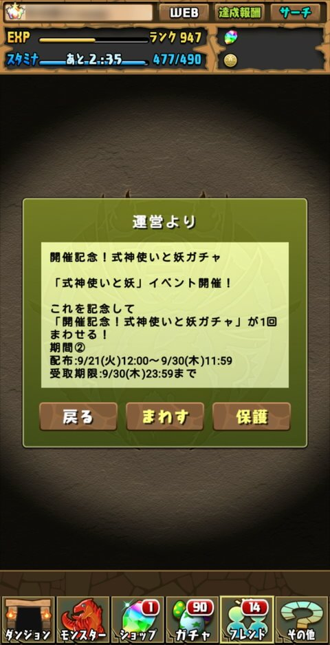 【パズドラ】開催記念!式神使いと妖ガチャ【期間②】に挑戦!