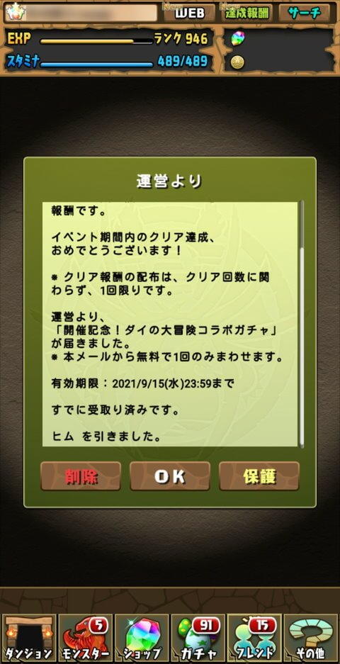 【パズドラ】クリア報酬:開催記念!ダイの大冒険コラボガチャ④に挑戦!