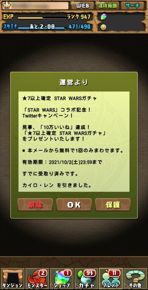 【パズドラ】★7以上確定 STAR WARSガチャに挑戦!