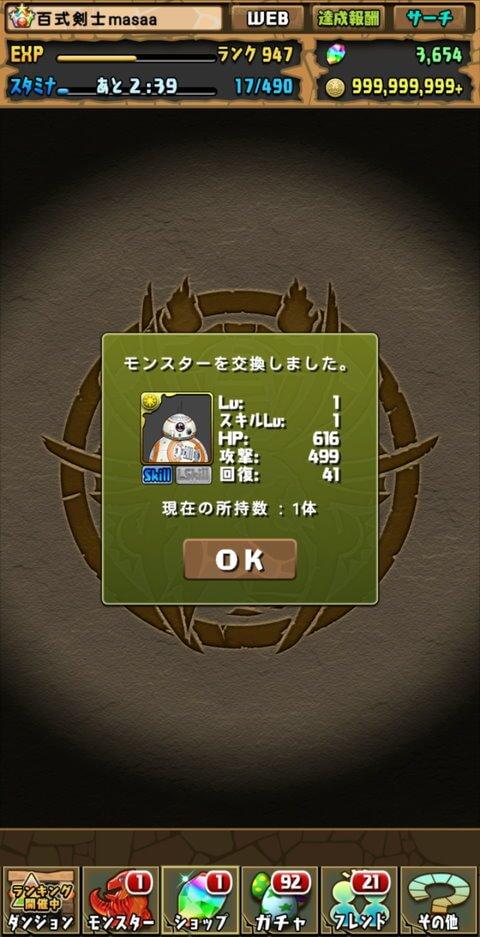 【パズドラ】BB-8を手に入れる!