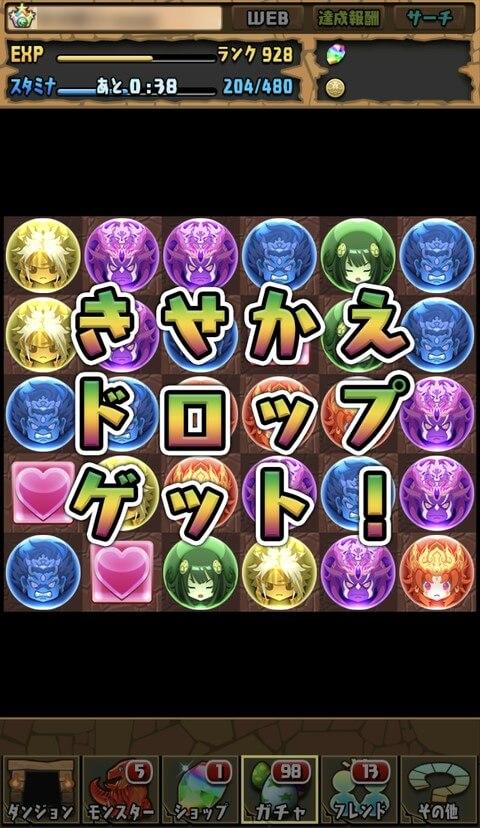 【パズドラ】サブ機で魔法石9個!シーズンスーパーゴッドフェスに挑戦!