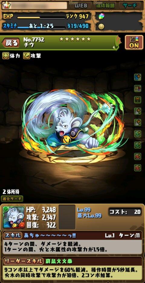 【パズドラ】獣王の笛にアシスト進化!