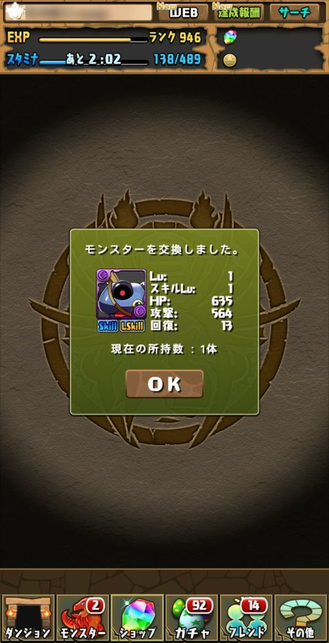 【パズドラ】キラーマシン テムジン改造ver.を手に入れる!