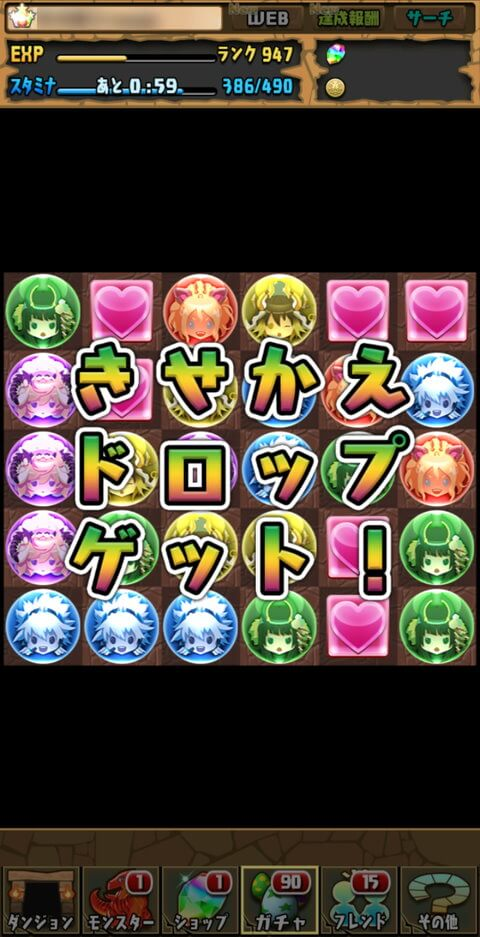 【パズドラ】メイン機で魔法石9個!シーズンスーパーゴッドフェスに挑戦!