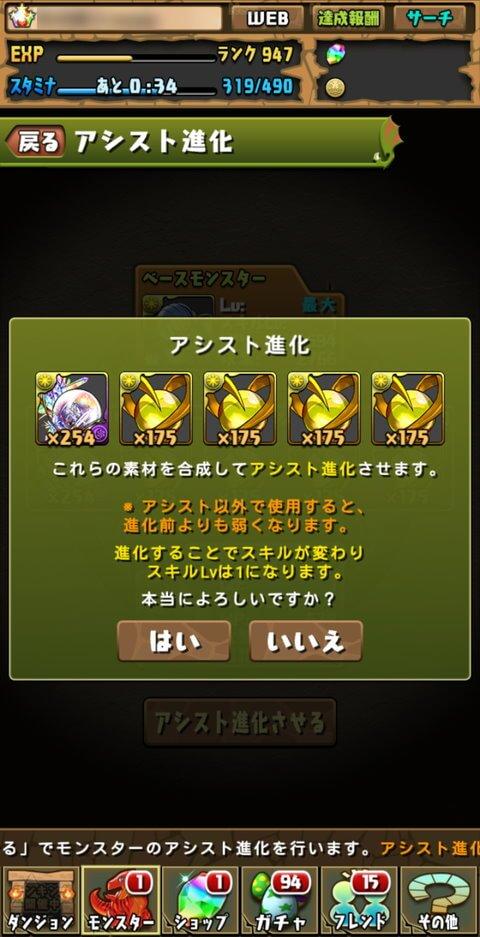 【パズドラ】兵士の駒にアシスト進化!