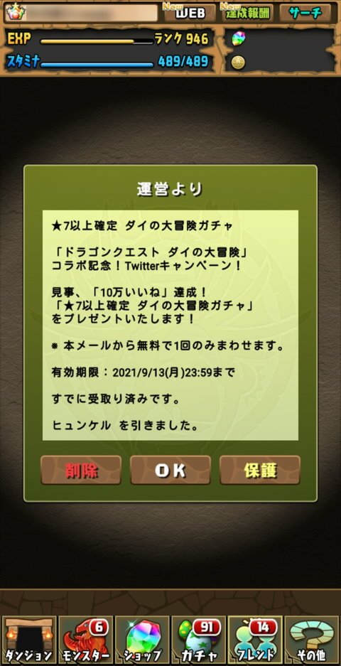 【パズドラ】★7以上確定 ダイの大冒険ガチャに挑戦!