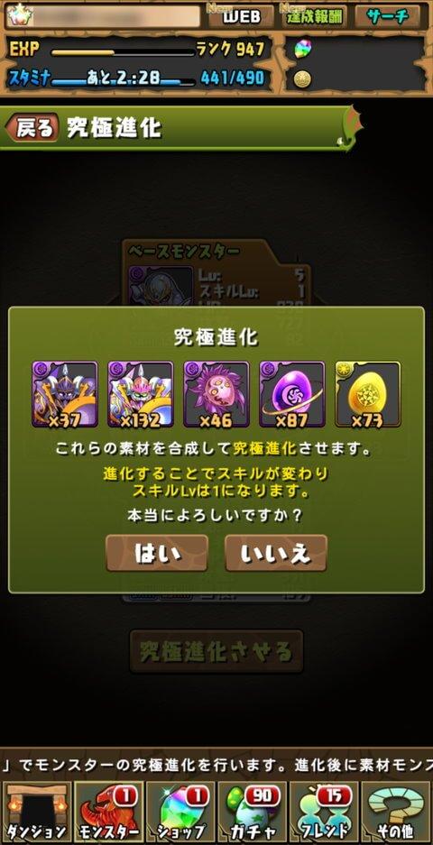 【パズドラ】元不死騎団軍団長・ヒュンケルに究極進化!