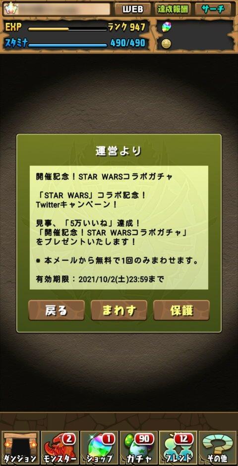 【パズドラ】開催記念!STAR WARSコラボガチャ②に挑戦!