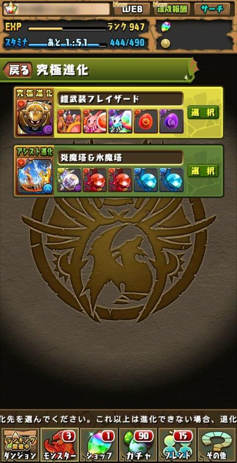 【パズドラ】鎧武装フレイザードに究極進化!