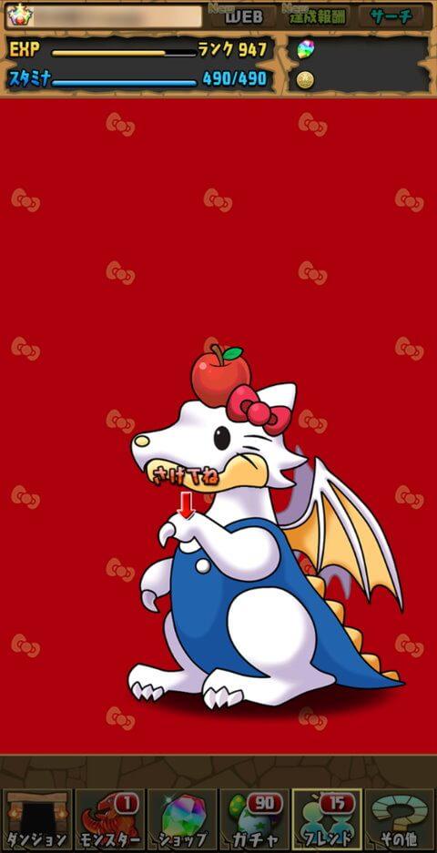 【パズドラ】開催記念!サンリオキャラクターズコラボガチャに挑戦!
