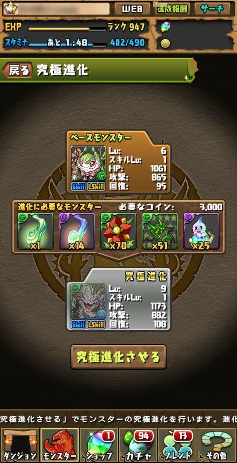 【パズドラ】呪詛の縄蛇・ナコジャに究極進化!