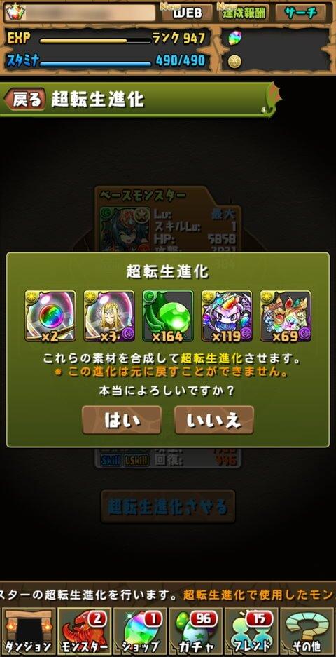 【パズドラ】超転生リュエルに超転生進化!