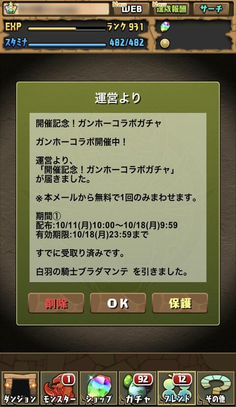 【パズドラ】魔法石6個!ガンホーコラボガチャ【期間①】に挑戦!