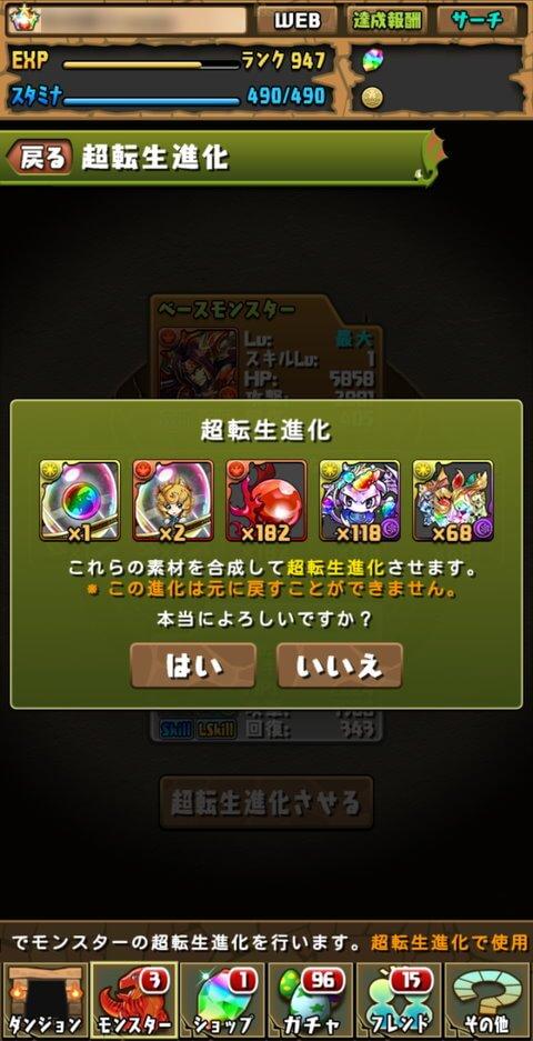 【パズドラ】超転生真田幸村に超転生進化!