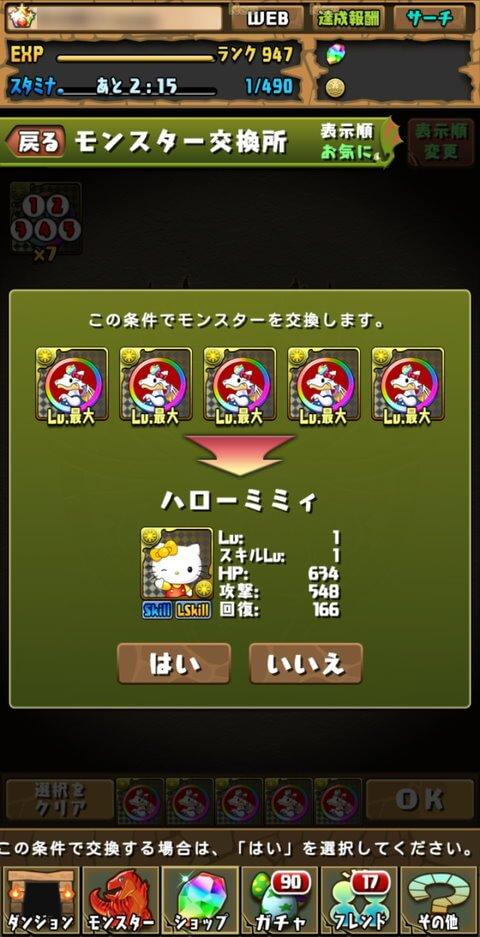 【パズドラ】ハローミミィを手に入れる!